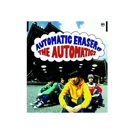 AUTOMATIC ERASER/the AUTOMATICS (ジ オートマチクス)【CD】